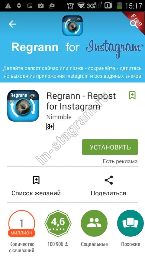 repost_instagram2