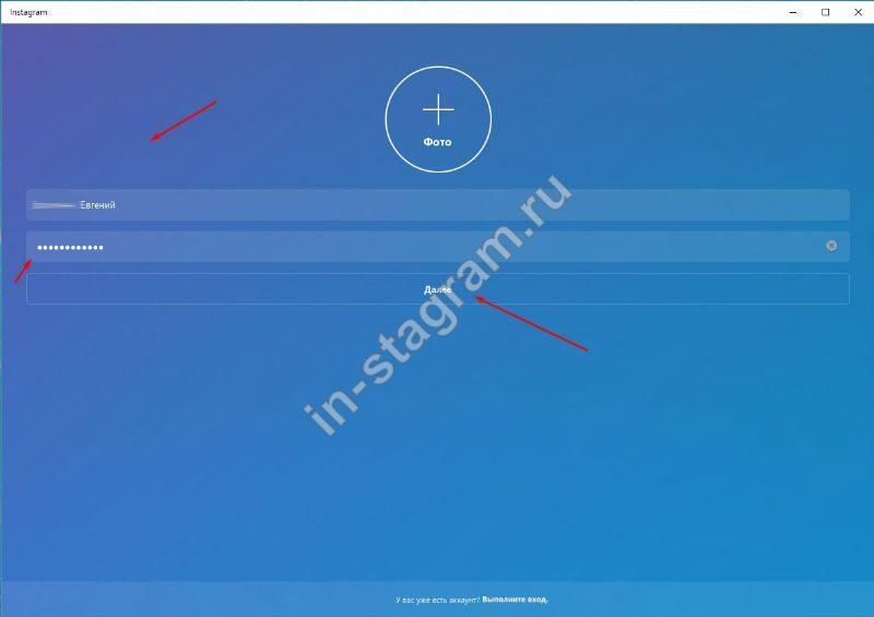 Указываем логин и пароль для регистрации в Instagram на Windows 10