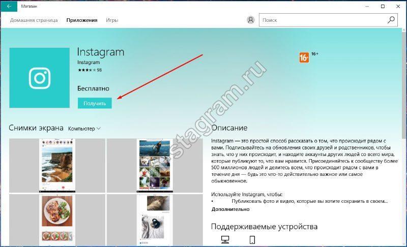 Запускаем загрузку и установку приложений Instagram для Windows 10