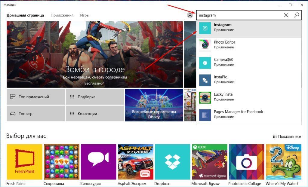 Как найти программу Instagram для Windows 10 в магазине приложений