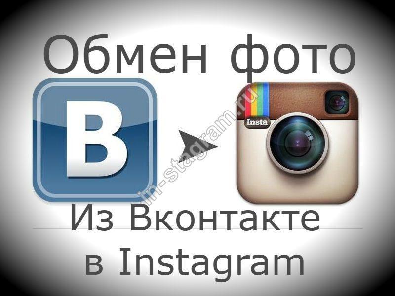 Шлём фото из Вконтакте в Инстаграм