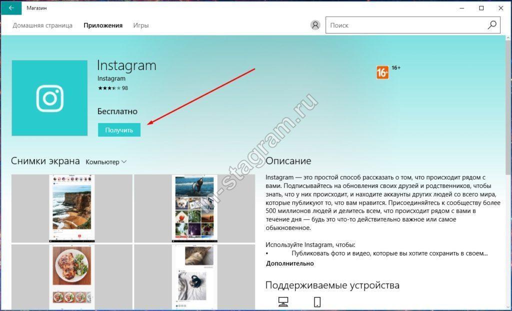 Активируем загрузку официального приложения для Инстаграм на Виндовс 10