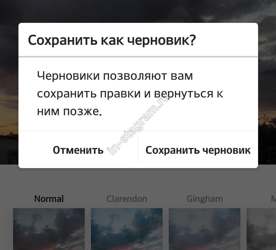В инстаграм появилась новая функция сохранения фото в черновиках
