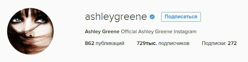 Ashley Greene в Instagram
