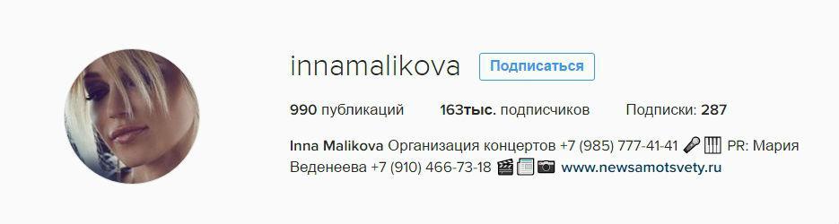 Инна Маликова в Инстаграм