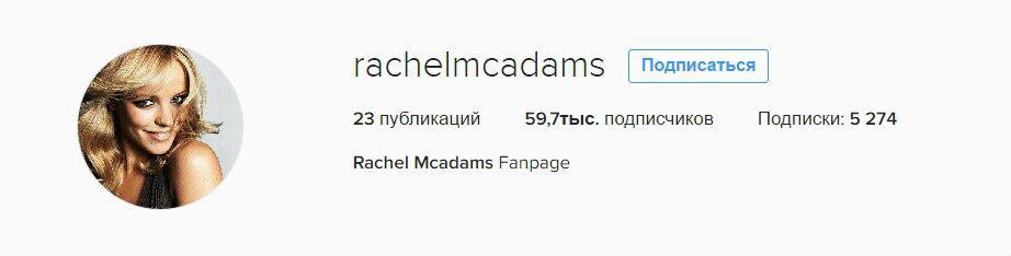 Фан Инстаграм Рэйчел МакАдамс