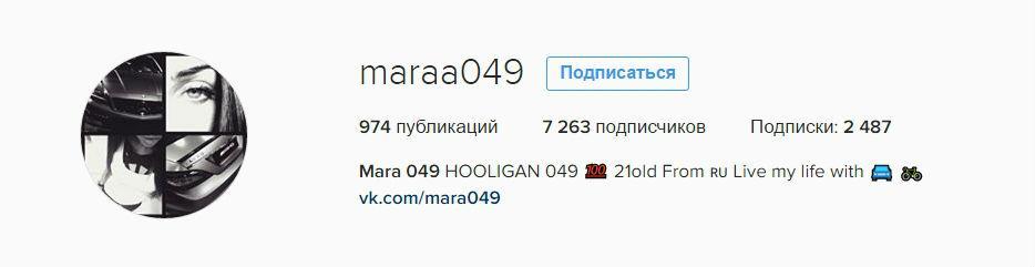 Мара Багдасарян в Инстаграм