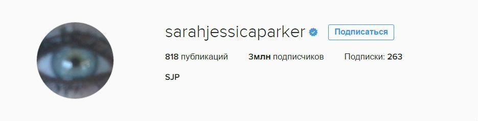 Сара Джессика Паркер в Инстаграм