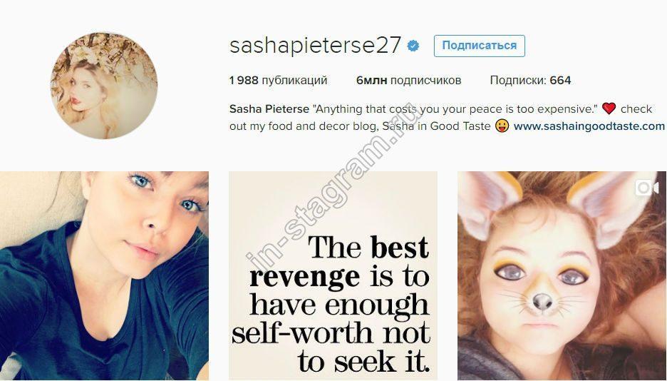 Саша Питерс в Инстаграм