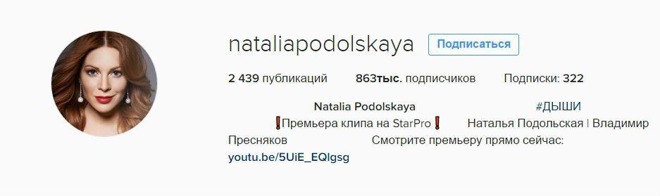 Наталья Подольская в Инстаграм