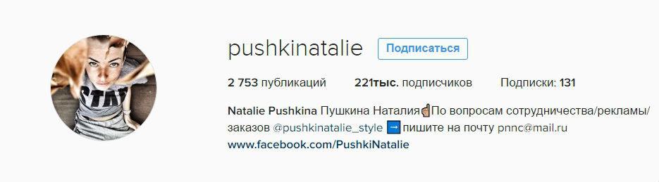 Натали Пушкина в Инстаграм