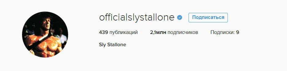 Сильвестр Сталлоне в Инстаграм