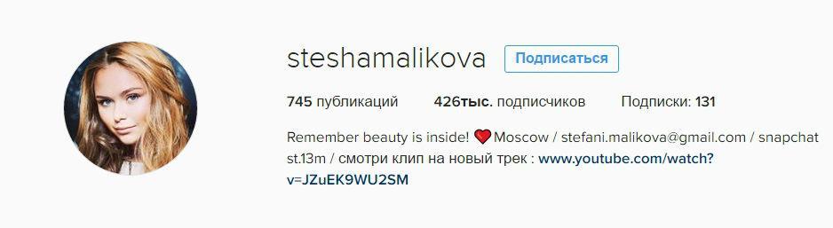 Стефания Маликова в Инстаграм