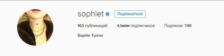 Софи Тернер в Инстаграм