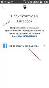 Подключаемся в фейсбуку