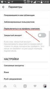 Переходим в профиль компании в Инстаграм