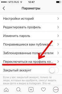 Переключаемся на профиль компании в Инстаграмме на Iphone