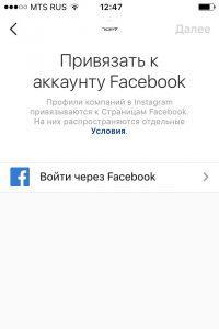 Входим в профиль компании на фейсбук