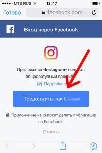 Заходим в Фейсбук на Instagram