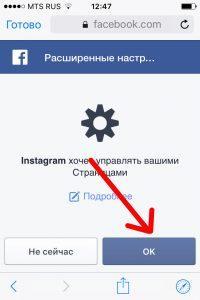 Разрешаем доступ к настрйокам аккайнта в инстаграм