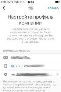 Вводим контакты компании в Instagram