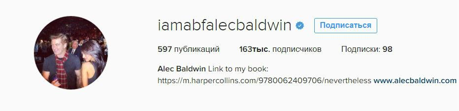 Алек Болдуин в Инстаграм