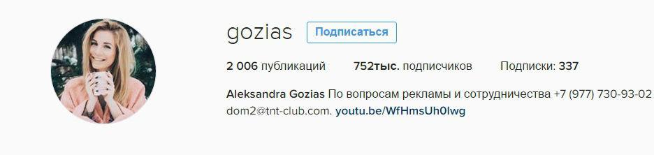 Саша Гозиас в Инстаграм