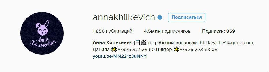 Анна Хилькевич в Инстаграм