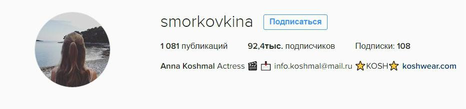 Анна Кошмал в Инстаграм