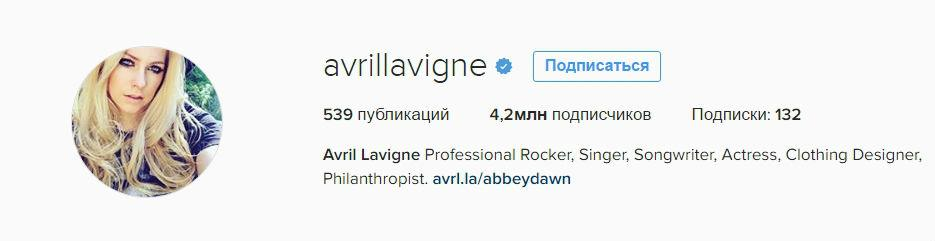 Аврил Лавин в Инстаграм