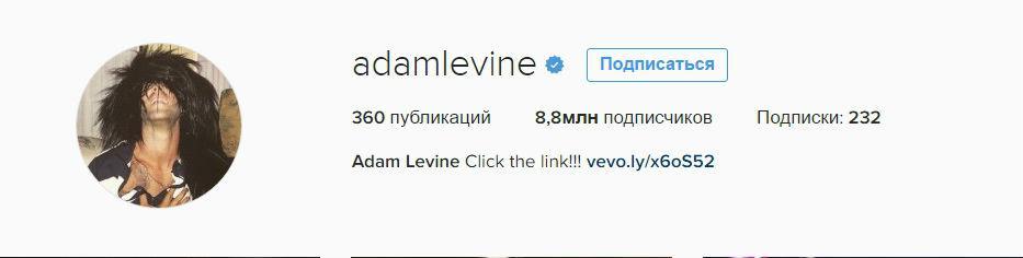 Адам Левин в Инстаграм