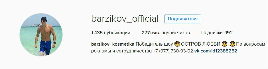 Иван Барзиков в Инстаграм