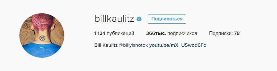 Билл Каулитц в Инстаграм