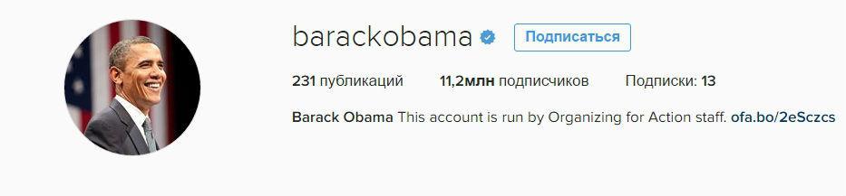 Барак Обама в Инстаграм