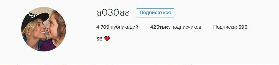 Светлана Бондарчук в Инстаграм