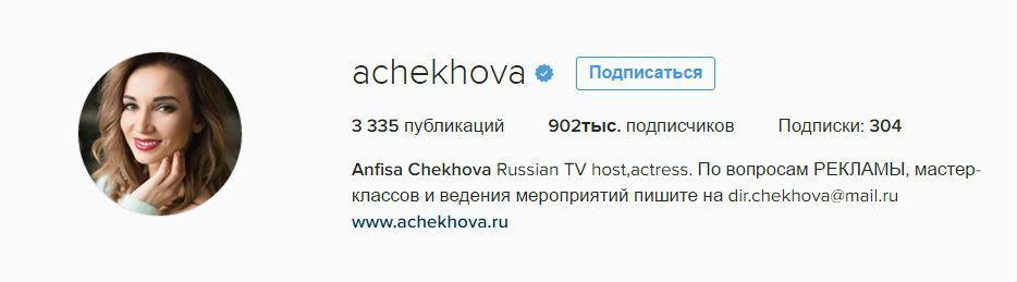 Анфиса Чехова в Инстаграм