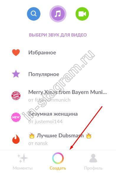 Как работает приложение Дабсмаш
