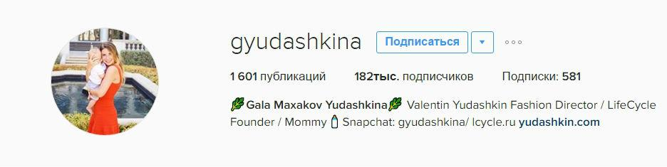 Галина Юдашкина в Инстаграм