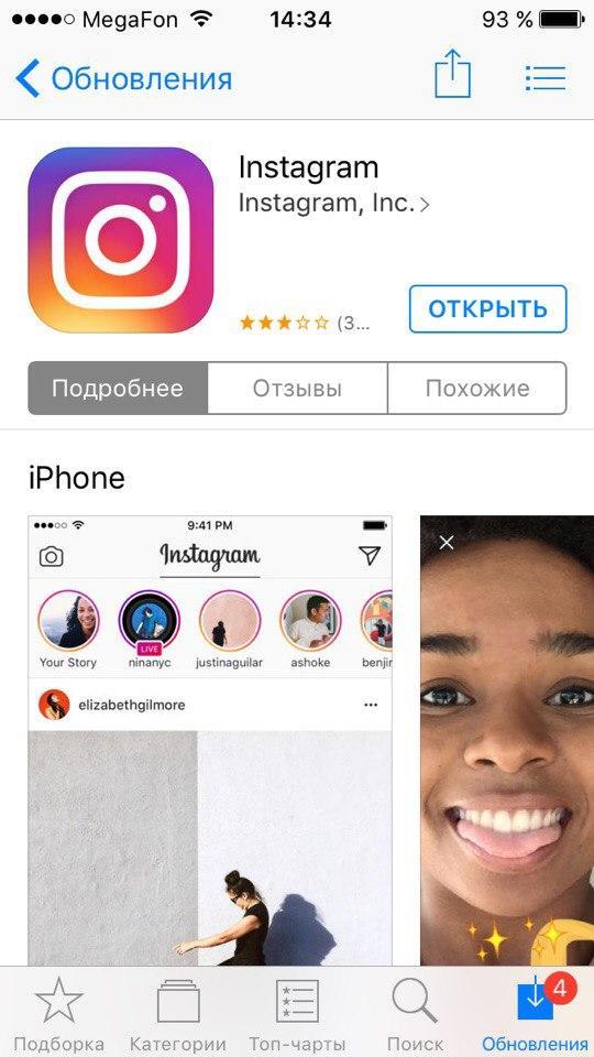 инстаграм не грузит новое фото на айфоне получился