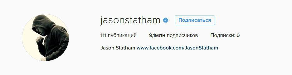 Джейсон Стетхем в Инстаграм