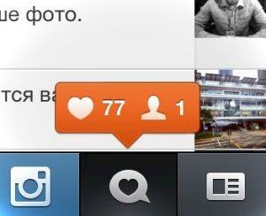 Как отображается количество новых подписчиков в Instagram