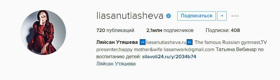 Ляйсан Утяшева в Инстаграм