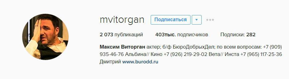 Максим Виторган в Инстаграм