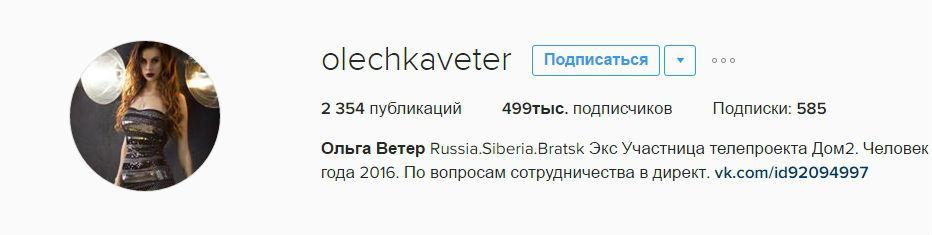 Instagram Ольги Ветер