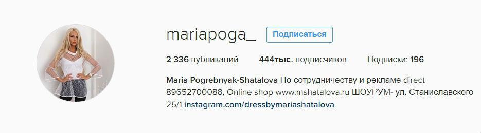 Мария Погребняк в Инстаграм