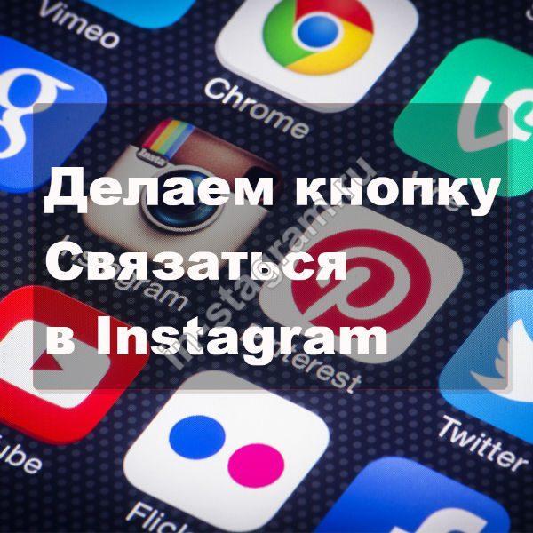 Как сделать кнопку связаться в Instagram