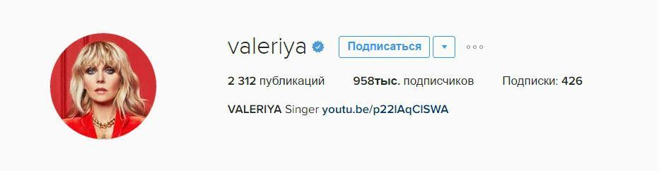Instagram Валерии