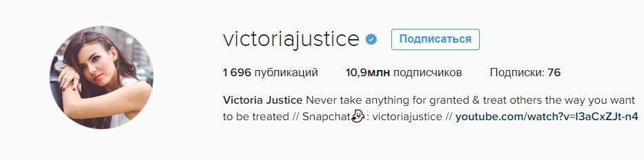 Виктория Джастис в Инстаграм