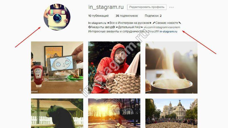 Оформляем профиль в Instagram правильно