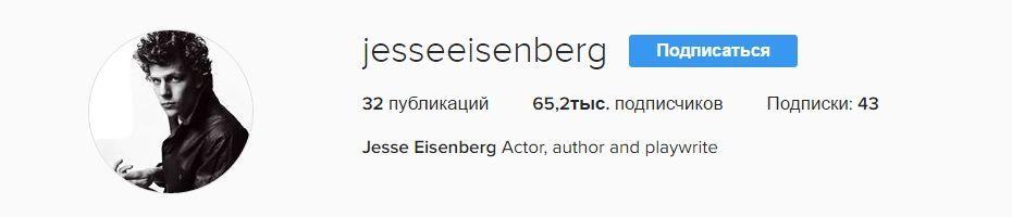 Джесси Айзенберг в Инстаграм